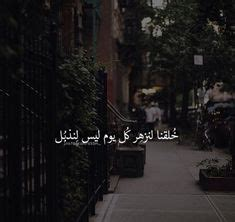 Pin by Leillly ` on كلمات لها معنى | Beautiful words